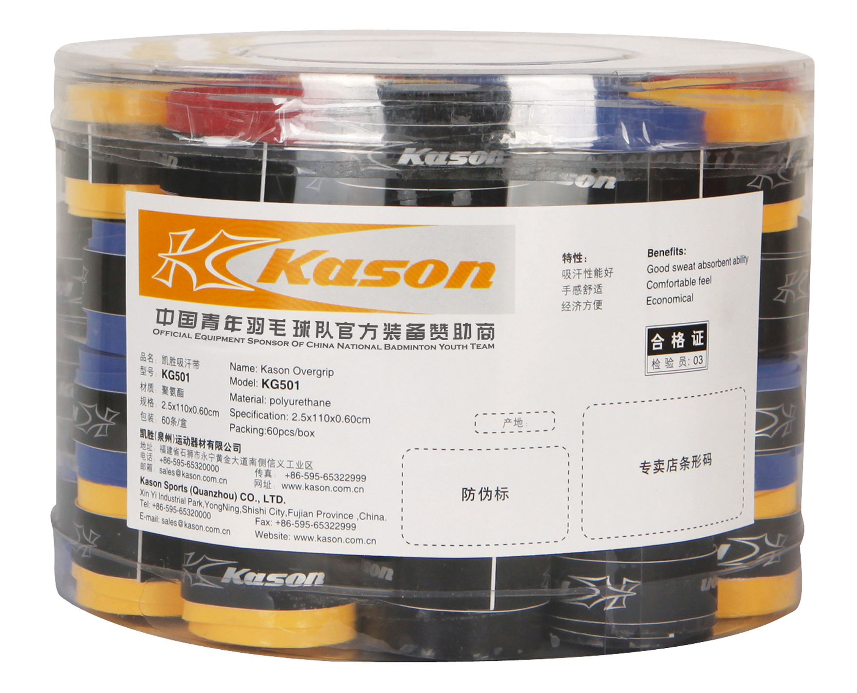 70ed40765 Kason | Badminton Grip Tape | KG501 Overgrip FXJD010-1